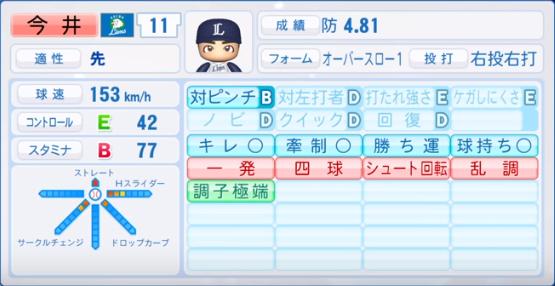 今井_西武_パワプロ能力データ_2019年シーズン終了時