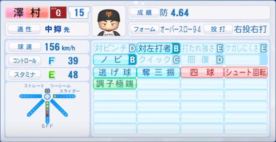 澤村_巨人_パワプロ能力データ_2019年シーズン終了時