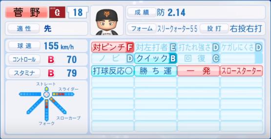 菅野_巨人_パワプロ能力データ_2019年シーズン終了時
