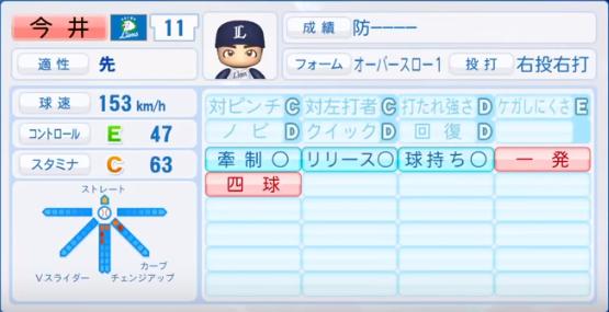 今井_西武ライオンズ_パワプロ能力データ_2018年シーズン終了時