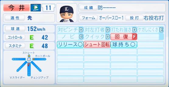 今井_西武ライオンズ_パワプロ能力データ_2017年シーズン終了時