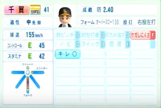 千賀_ソフトバンクホークス_パワプロ能力データ_2014年シーズン終了時