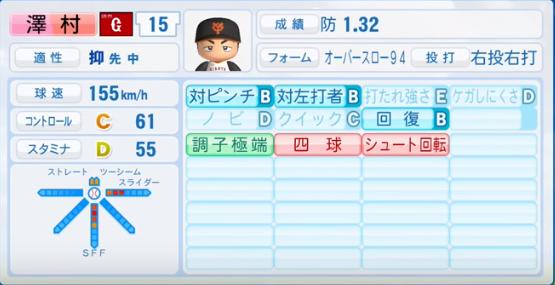 澤村拓一 _巨人_パワプロ能力データ_2016年シーズン終了時