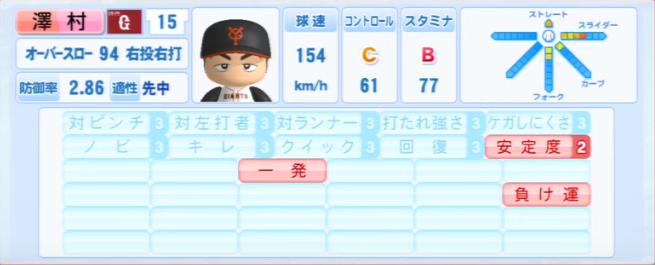 澤村拓一_巨人_パワプロ能力データ_2013年シーズン終了時