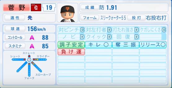 菅野智之 _巨人_パワプロ能力データ_2016年シーズン終了時