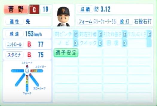 菅野智之_巨人_パワプロ能力データ_2014年シーズン終了時