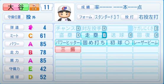 大谷翔平(野手)_OB_パワプロ2020能力データ_7月9日Ver